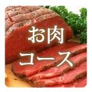 お肉コース