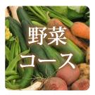 野菜コース