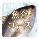 魚介コース