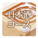 日本酒コース
