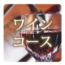 ワインコース
