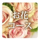 お花コース