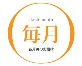 毎月-各月毎のお届け