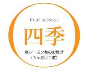 四季-各シーズン毎にお届け
