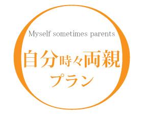 自分時々両親プラン