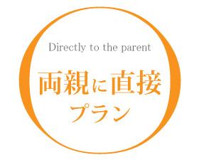 両親に直接プラン